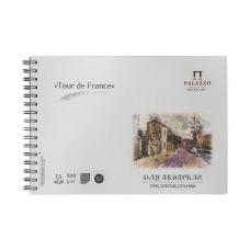 Альбом А4 для акварели спираль 300гр 15л Palazzo Tour de France