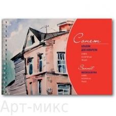 Альбом А3 для акварели Сонет на спирали 190г 24л