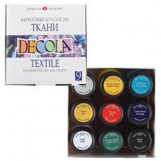 Набор акр.красок по ткани 9цв. Decola
